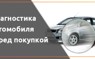 Диагностика автомобиля перед покупкой