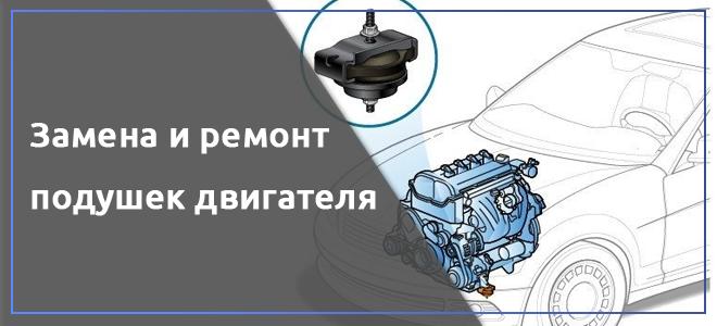 Замена и ремонт подушек двигателя