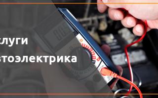 Услуги автоэлектрика в Батайске