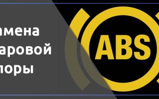 Ремонт АБС