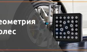 Сход-развал 3-D (Геометрия колес)